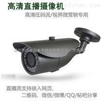深圳杰士安130萬RTMP攝像機