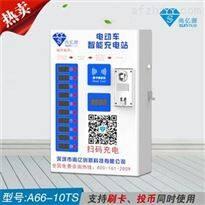 A66新疆喀什小区尚亿源10路投币刷卡扫码电动车充电站