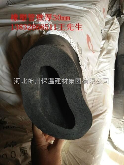 上海89*30mm橡塑管价格,橡塑保温管含税价格
