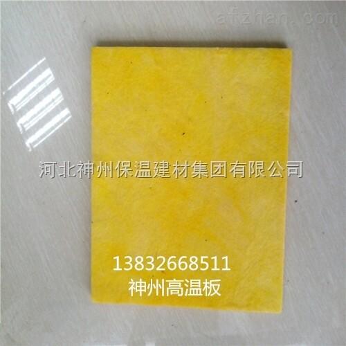 40kg50mm厚憎水玻璃棉板**神州玻璃棉板Z新价格