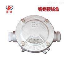 铸钢防爆接线盒厂家  直销 支持非标定制