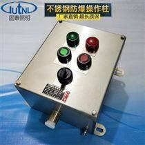 防爆防腐操作柱 不銹鋼 CBC51-A2D21K