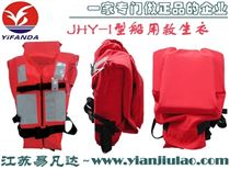 新标准船舶求生衣、江海正品江波船用救生衣