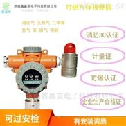 柴油可燃气体泄露燃气报警器