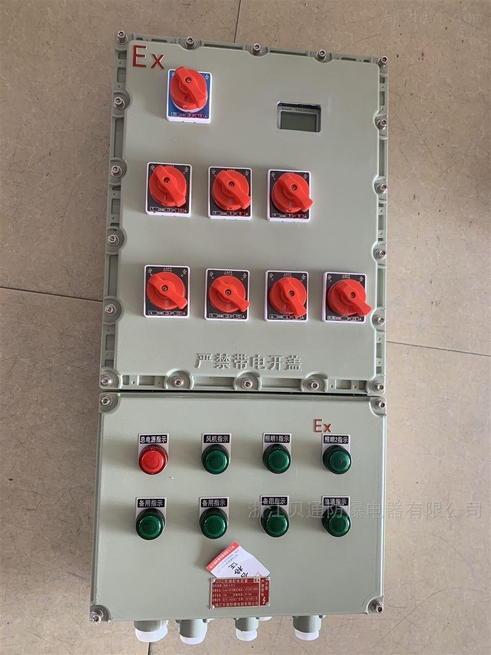 非标定做BXM-8K防爆照明配电箱