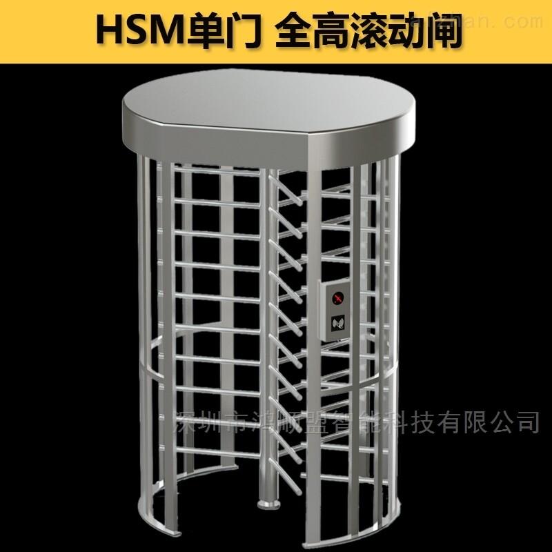 HSM-ZJ全高转闸厂家