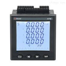 APM800电力运维电力仪表