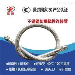 BNGBNG-不锈钢防爆挠性管特价