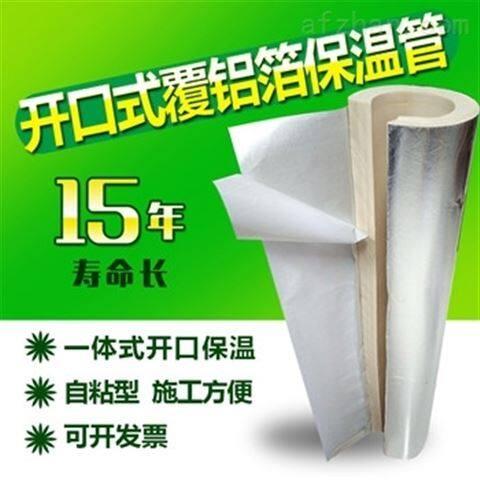 低价销售开口式覆铝箔保温管