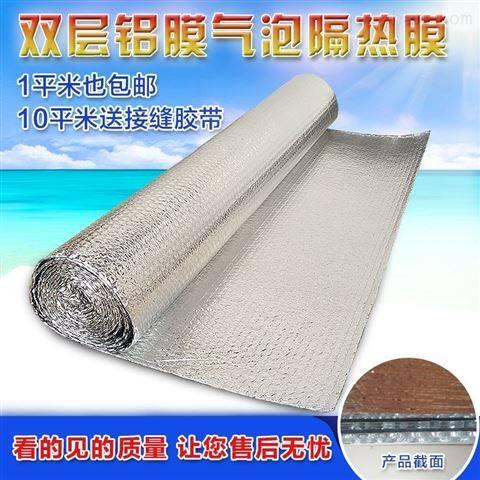 长期批发铝箔气泡隔热膜