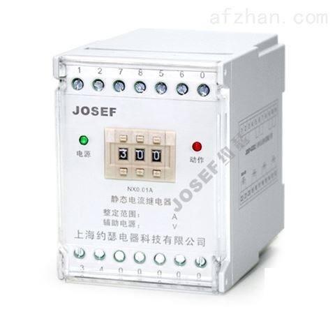 JDL-1220A静态电流继电器0.2~9.99A导轨安装