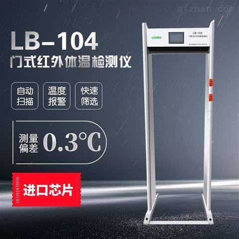 可出口欧盟的门式红外体温检测仪