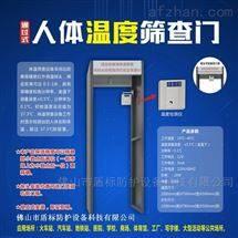 DB-001现货学校门框式人体测温门 带语音播报