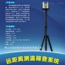 DB-003远距离探测体温检测器