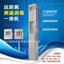 立柱式人體測溫帶消毒液檢測篩查系統