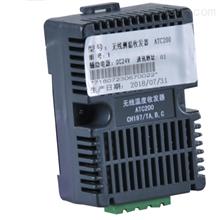 ATC400无线测温收发器 DC24V供电