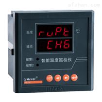 安科瑞無線測溫裝置 智能溫度巡檢儀
