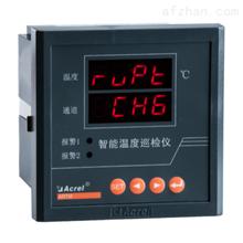 ARTM-8智能温度巡检仪 适用多路温度测量与控制