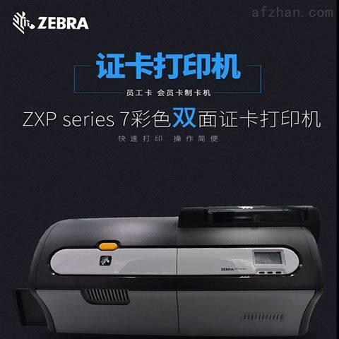 斑马ZXP series7彩色双面证卡打印机