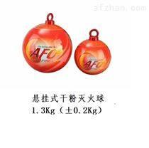 懸掛式AFO干粉滅火球