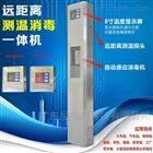 TW002测温消毒机定制