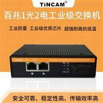 TINCAM 百兆1光2电PEO供电工业级交换机