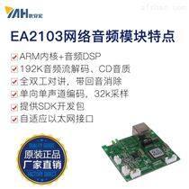优安宏停车场网络广播对讲模块EA2401