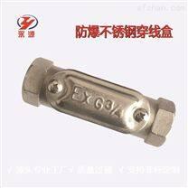 304不锈钢防爆穿线盒