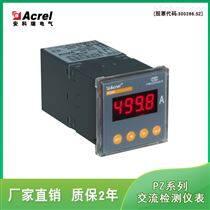 安科瑞PZ48-AI单相交流电流表 LED显示