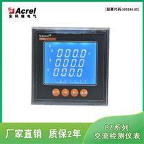 安科瑞PZ80L-E4液晶显示多功能电度表
