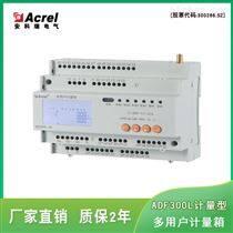 安科瑞ADF300L-4S四路三相回路计量表