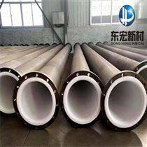耐酸碱钢衬塑聚四氟乙烯复合管厂家价格