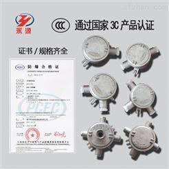 IIC不锈钢防爆接线盒