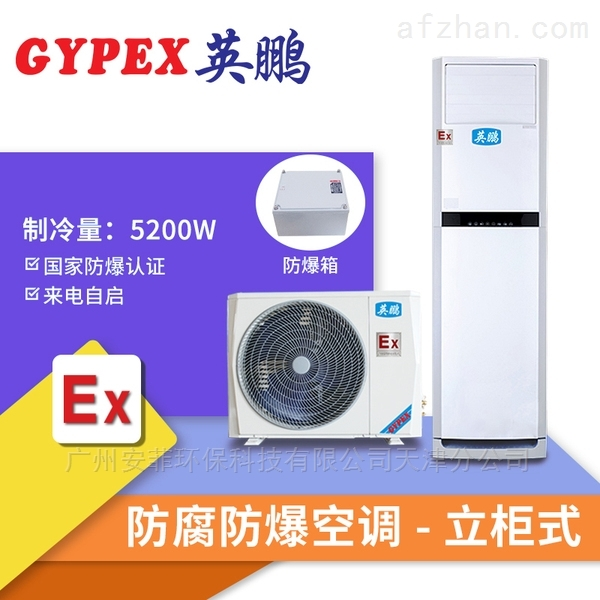 湖南防腐空调柜机