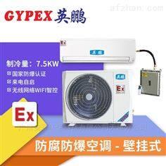 英鹏GYPEX贵州防腐空调厂家直销