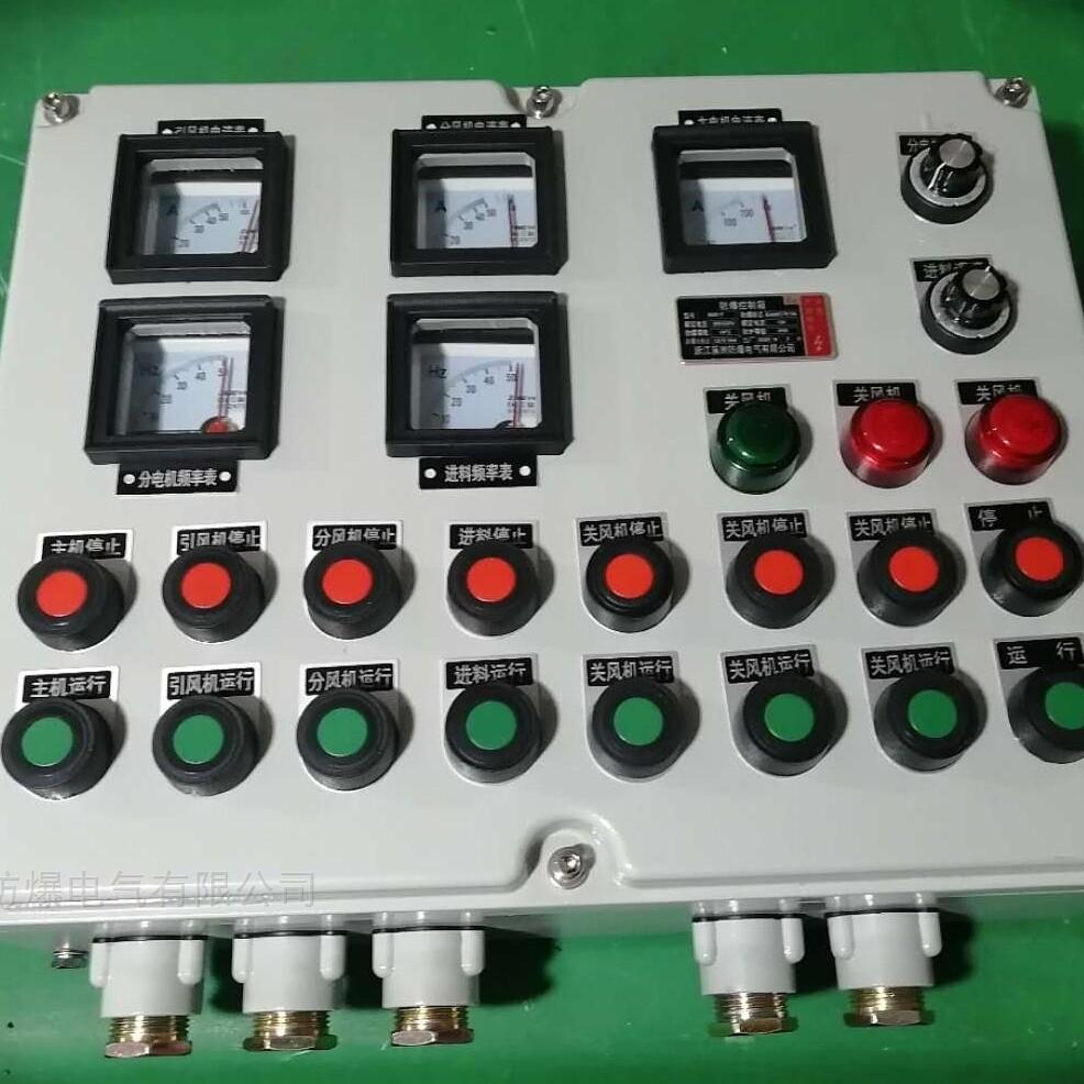 防爆仪表控制箱铝合金配电箱