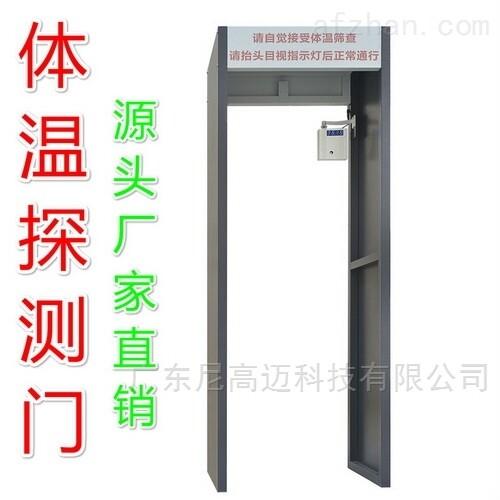 高精度测温门-无接触门式测温安检门