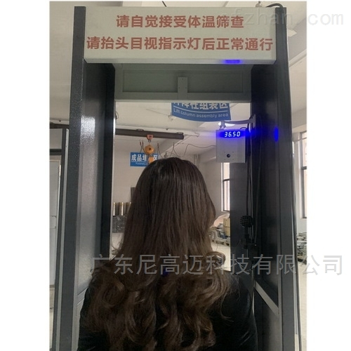 门式体温计发热检测门体温筛查探测器测温门
