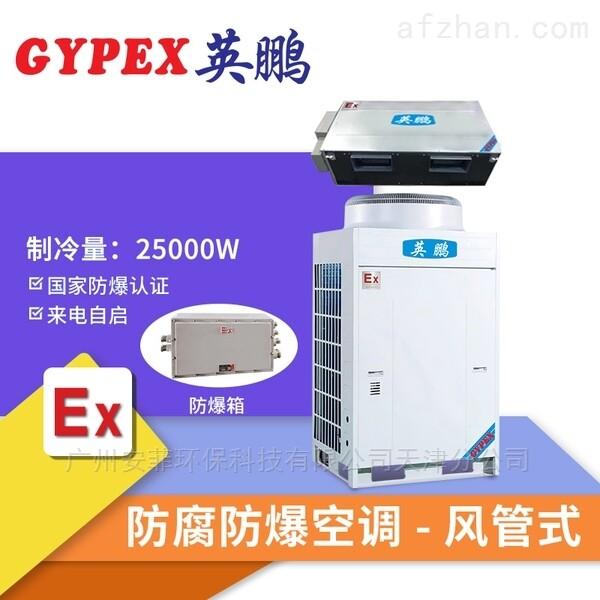 衡水防腐空调风管式科研