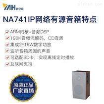 酒店会议广播扩音ip音箱NA741