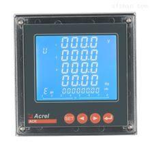 ACR230ELH/SOE全中文菜单谐波表 多功能表 带事件记录