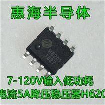 BMS电池用惠海H6201降压恒压IC电压8V-150V
