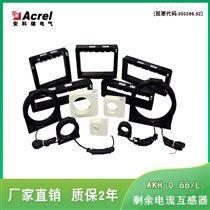 安科瑞AKH-0.66/L45剩余电流互感器