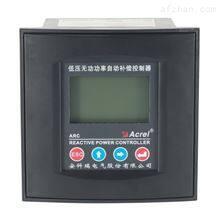 ARC-10/J-L功率因数补偿控制器 上电掉电保护