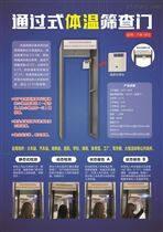DB-001采购测温安检门