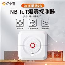 NB-IOT烟感探测器,火灾NB烟感报警器