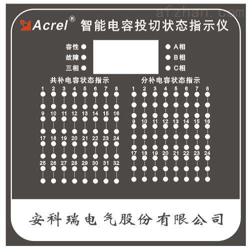 智能电容投切状态指示仪 实时反映电容状态