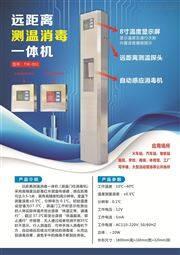 测温安检消毒一体机