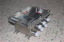 BJX-20/24防爆接线箱 防爆不锈钢接线端子箱