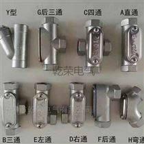 304材質不銹鋼防爆穿線盒